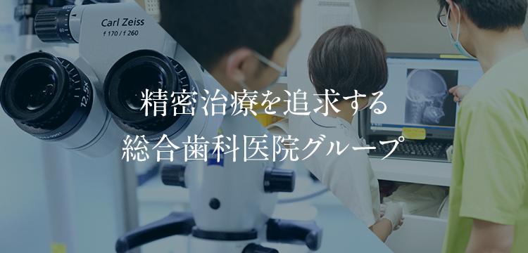 精密治療を追求する総合歯科医院グループ 精密審美会