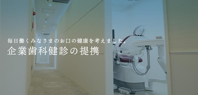 企業歯科健診の提携