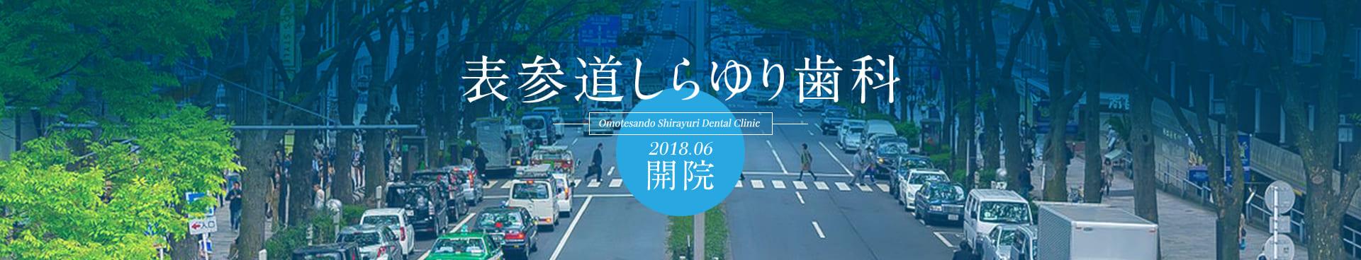 表参道しらゆり歯科 2016年6月開院