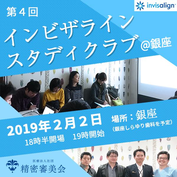 第4回インビザライン・スタディクラブ@銀座