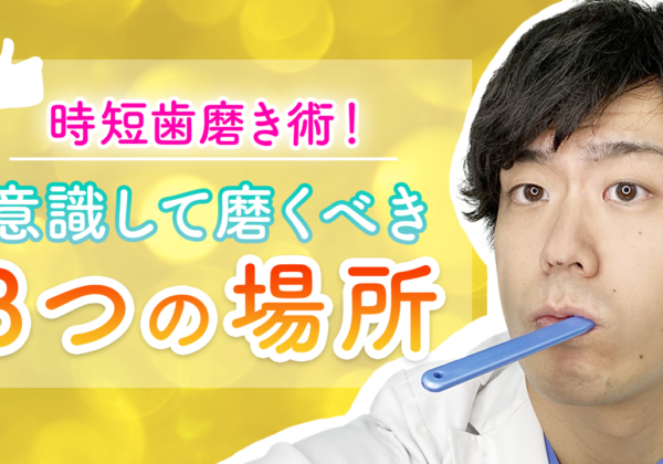 時短歯磨き術【意識して磨くべき3つの場所】