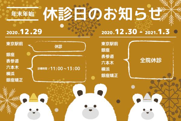 [2020→2021] 年末年始 休診のお知らせ